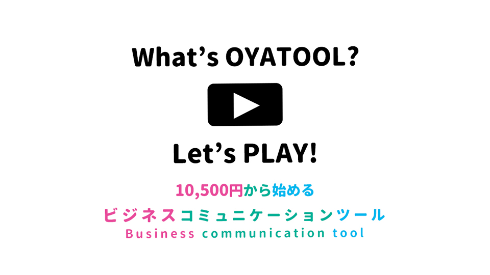 10,500円から始めるビジネスコミュニケーションツール